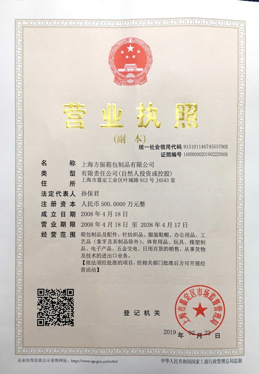 上海方振箱包制品有限公司企业档案