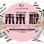 """""""未來 · 耀"""" 誘惑密碼2020春夏新品訂貨會暨戰略峰會圓滿成功!"""