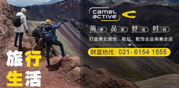 camel active旅行生活休閑男裝誠邀加盟!