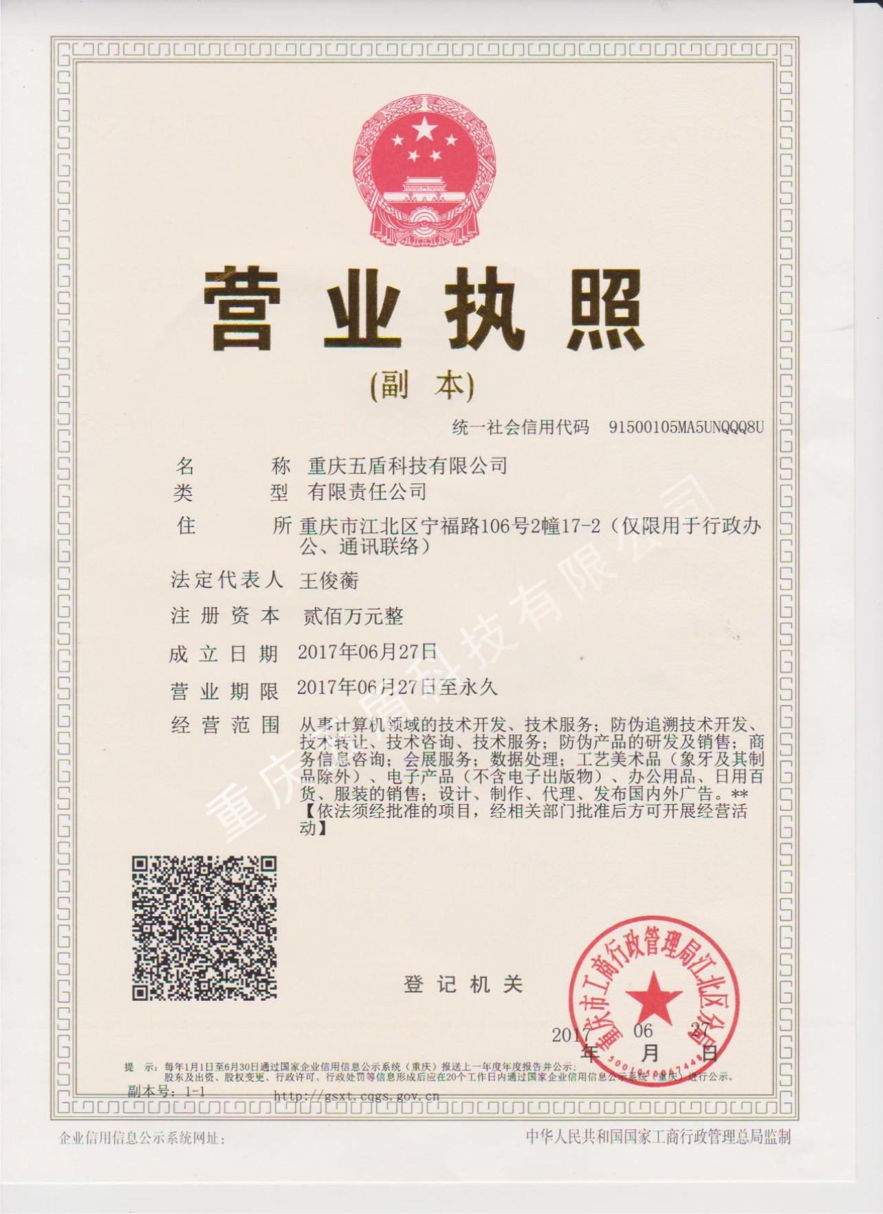 重庆五盾科技有限公司企业档案