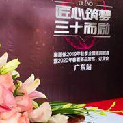 匠心筑夢 三十而勵丨祝賀奧麗儂2020春夏新品發布&訂貨會·廣東站會議圓滿成功!