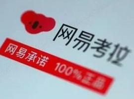 阿里20亿收购网易考拉 如成功有望领导跨境市场