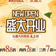 Souhait 水孩兒 | 大慶新潮國際購物中心店,8月17日盛大開業,點擊有驚喜!