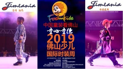 金蘭尼亞童裝品牌2019佛山少兒國際時裝周專場發布