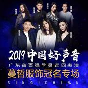 中國好聲音百強學員巡回表演聯合蔓哲莎斯萊思模特走秀,給您不一樣的視聽盛宴!