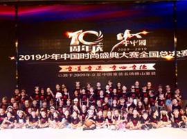 2019少年中国少儿模特大赛全国总决赛圆满结束