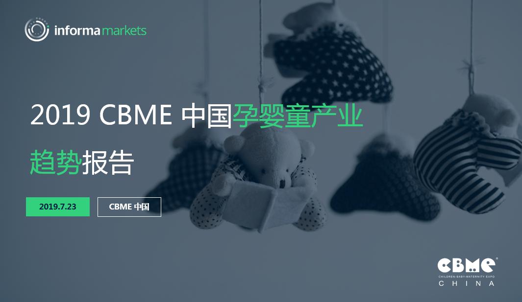《2019 CBME 中国孕婴童产业趋势报告》发布