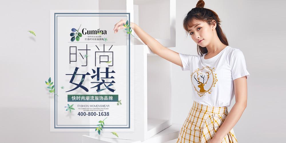 古米娜品牌