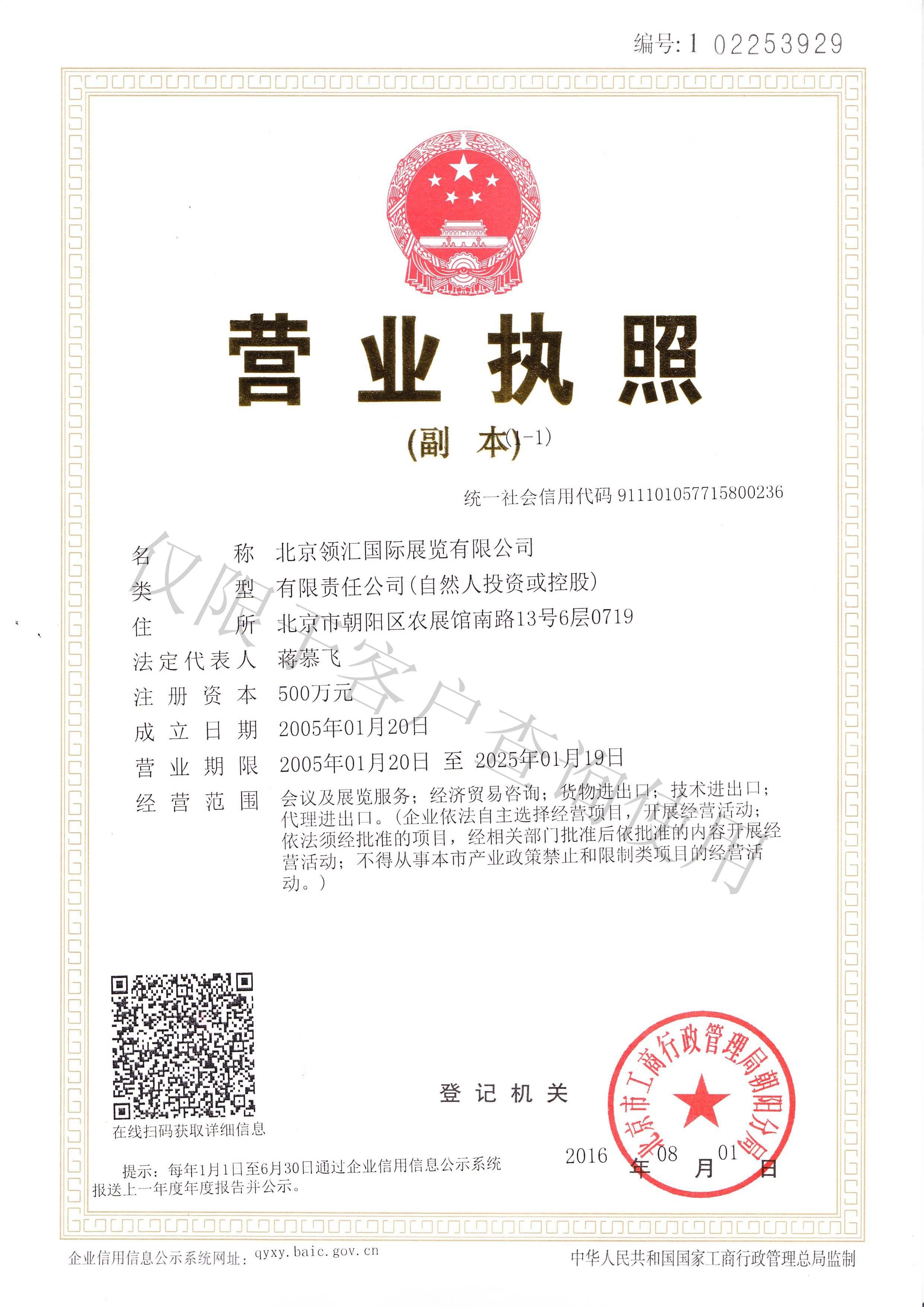 北京领汇国际展览有限公司形象图