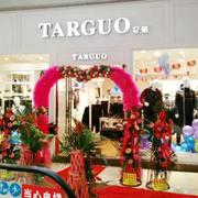珠海新店开业,TARGUO它钴加盟店男装汇聚时尚潮流新款式