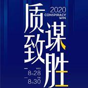 质谋•致胜丨富绅男装2020春夏新品订货会