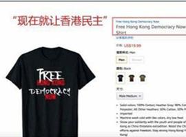 """亞馬遜公然銷售""""港獨""""T恤?"""