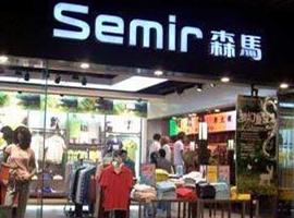 森馬扶持新品牌森滋 服裝主業增長遭遇瓶頸
