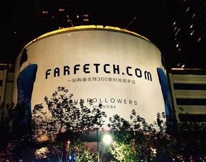 淡马锡控股:第二季度减持Farfetch