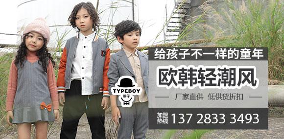 TYPEBOY形仔新零售歐韓輕潮童裝誠邀加盟!