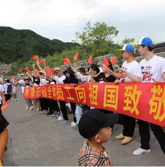 国庆70华诞,罗蒙人解锁爱国新姿势:登长城,唱红歌