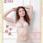 上新 || 珍妮芬2019秋季文胸新品第二季