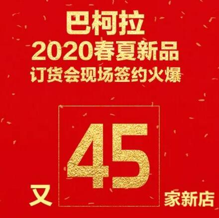 巴柯拉2020春夏新品发布会签约现场火爆!45家新店将全国绽放!