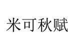 绍兴秋赋服饰有限公司