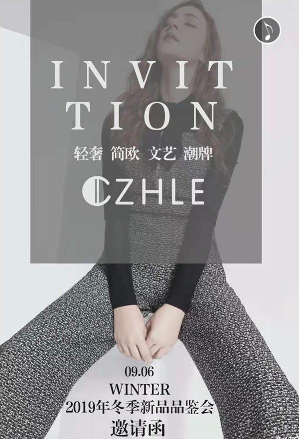 彩知丽CZHLE女装2019冬季新品发布会诚邀您的莅临!