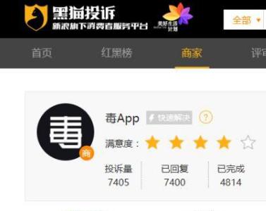 """毒app到底有多""""毒""""?不断遭到用户投诉"""