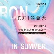 DIZAI|2020春夏新品發布暨訂貨會圓滿成功