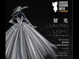 广东时装周 |HereVows婚纱礼服 2020 SS新品发布会——留光