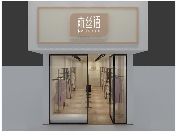 MUSIYU木丝语女装品牌形象店