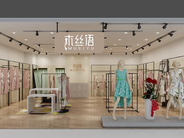 MUSIYU木丝语女装品牌形象店品牌旗舰店店面