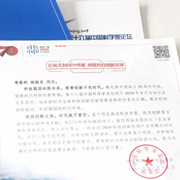 喜訊!裁圣董事長楊振亞先生受邀參加第十六屆中國科學家論壇