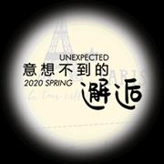 意想不到的邂逅 梵凯20春新品发布会邀请函