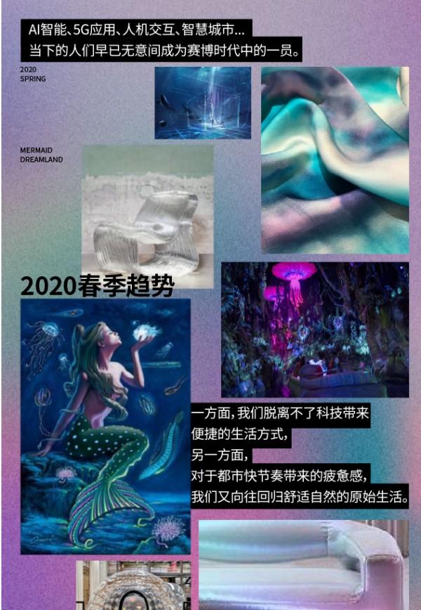 """诚邀您出席PEOLEO—2020年春季新品订货会 !""""人鱼幻境""""约您不见不散!"""