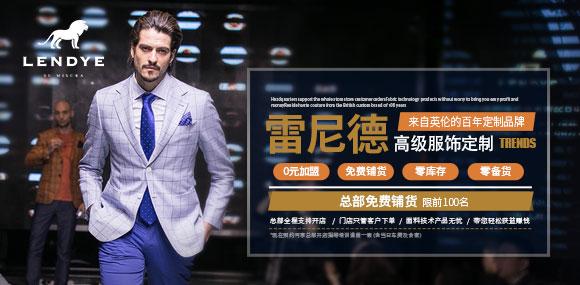 LENDYE雷尼德 百年英伦高定品牌!