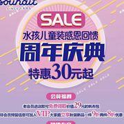 Souhait 水孩儿 | 四子王旗世京商厦店,周年店庆福利多多!