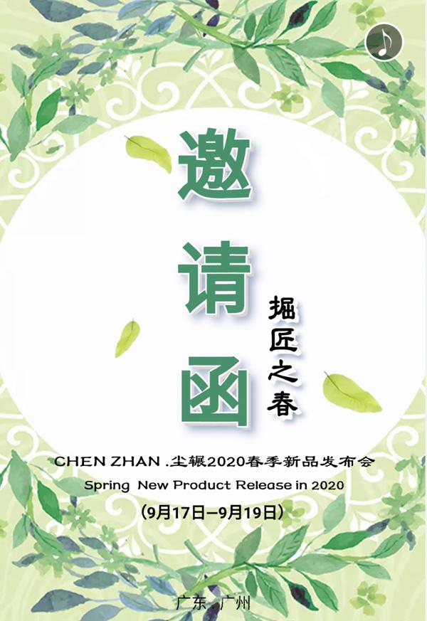 CHEN ZHAN .尘辗2020春季新品发布会诚邀您的莅临!