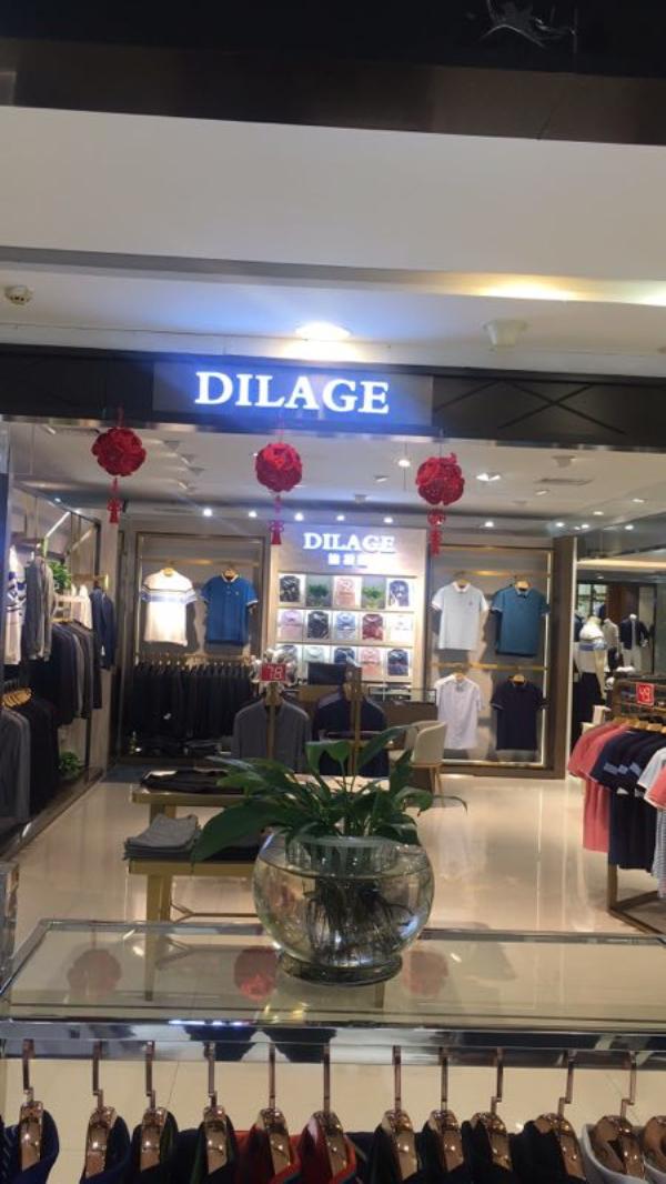 迪拉格男装又有新店开业啦!