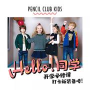 铅笔俱乐部打卡新技能,求求你不要再散发魅力了!