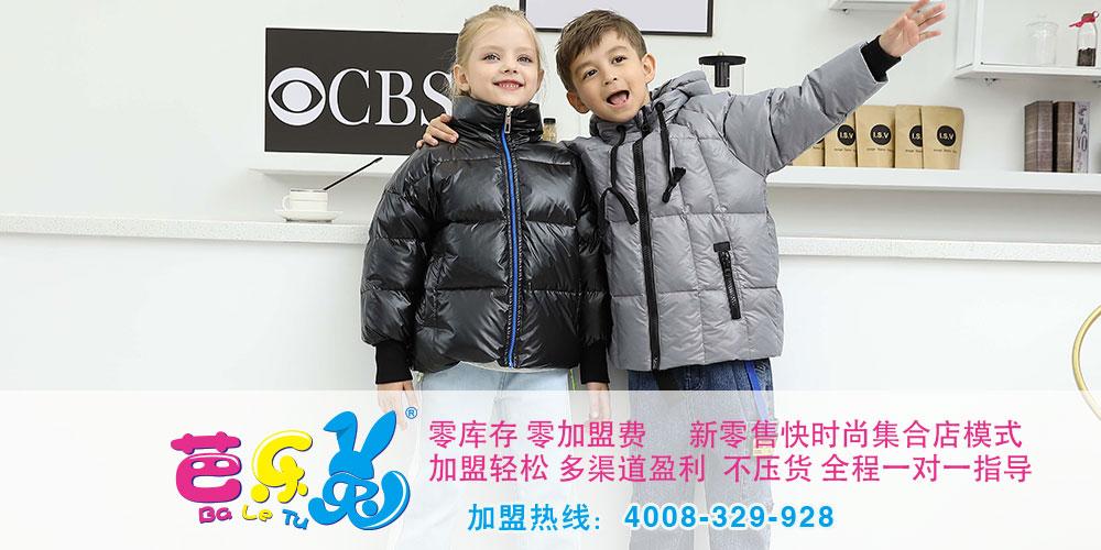 深圳市芭樂兔服飾有限公司