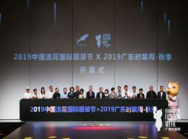 2019广东时装周-秋季×2019中国流花国际服装节在广州开幕
