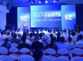 2019广东买球app大会—粤港澳大湾区:时尚产业工商共建共享在粤举行