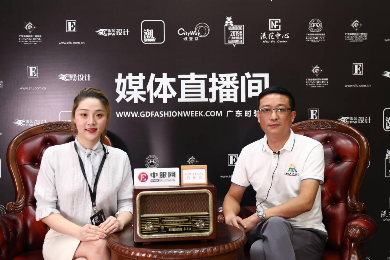 专访史伟:众衣联呈现优质供应链 | 2019广东时装周-秋季