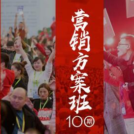 创创第100期【营销方案班】8月27-29日举办,都市丽人、ABC Kids等品牌参加