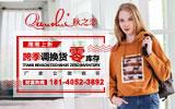時尚·浪漫·優雅·自信—秋之戀時尚品牌世家