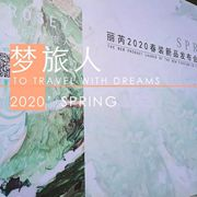 梦旅人 | LEEIROSEY20春新品发布会圆满成功