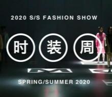 木果果木2020春夏发布会震撼亮相广东时装周,全城瞩目!