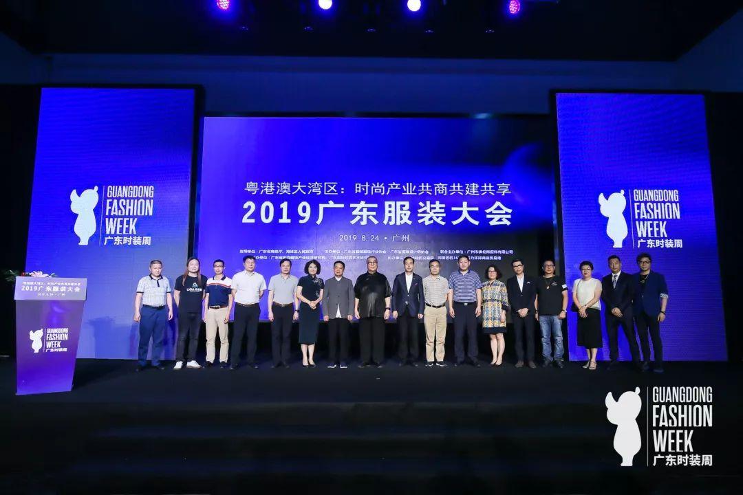 2019广东服装大会 湾区时尚创新走廊倡议发布  推动时尚湾区共商共建共享
