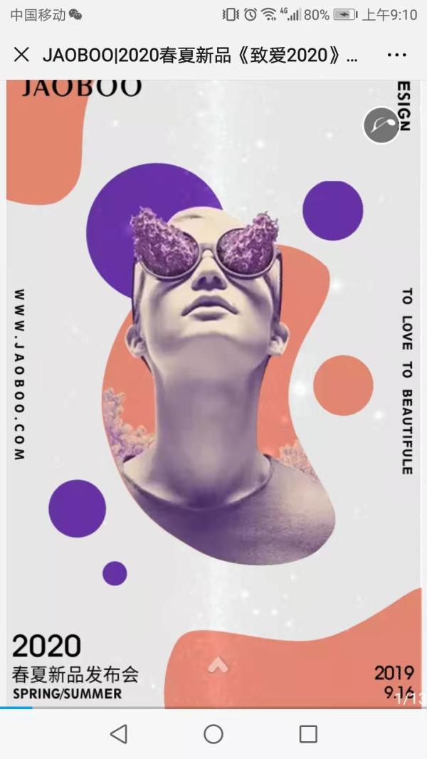 JAOBOO乔帛2020春夏新品《致爱2020》发布会暨订货会诚邀您的莅临!