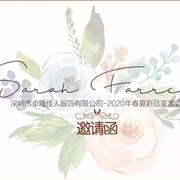 """卓娅佳人 """"简•卓尔不凡""""2020年春夏新品鉴赏会诚邀莅临!"""