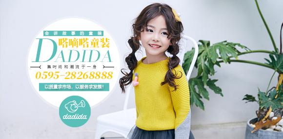 dadida 會講故事的童裝嗒嘀嗒誠邀加盟