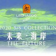 未来/海岸 LEONARDO 2020春夏订货会圆满成功!